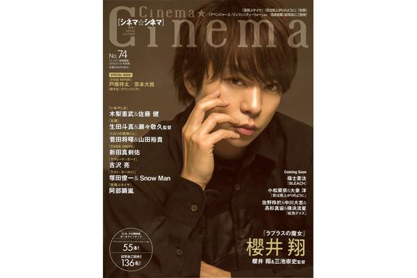 表紙は櫻井翔!シネマ☆シネマ No.74/4月2日(月)発売