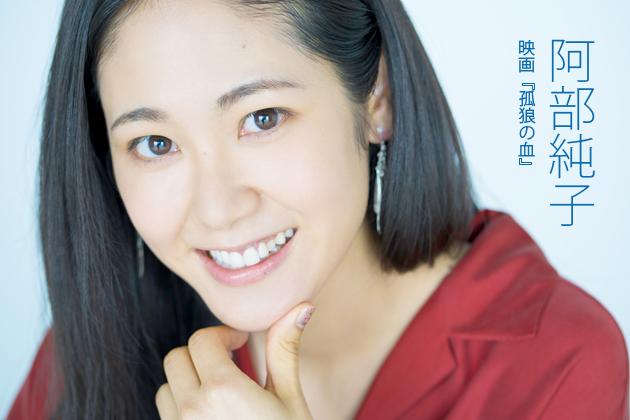 阿部純子インタビュー「女性なりの戦い方で生き抜く姿を見てほしい」映画『孤狼の血』