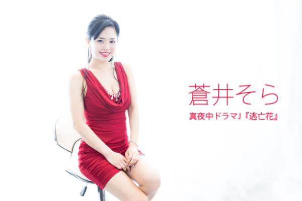 """蒼井そらインタビュー「""""蒼井そら""""として頑張ってきてよかった!」真夜中ドラマJ『逃亡花』"""