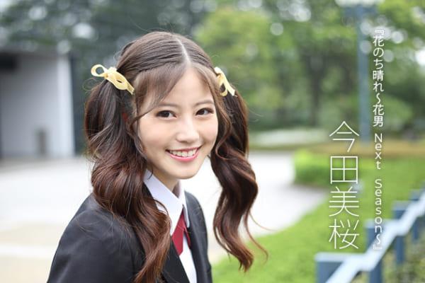 今田美桜インタビュー「晴を思う愛莉の姿はかっこいいなと思います」『花のち晴れ~花男 Next Season~』
