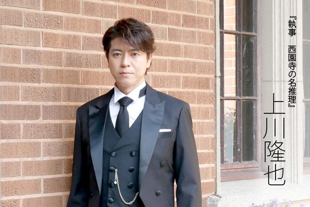上川隆也インタビュー「今までにない形のドラマ」『執事 西園寺の名推理』