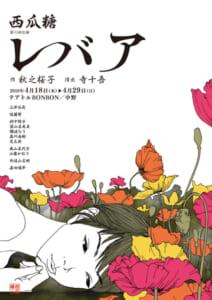 演劇集団「西瓜糖」第六回公演『レバア』