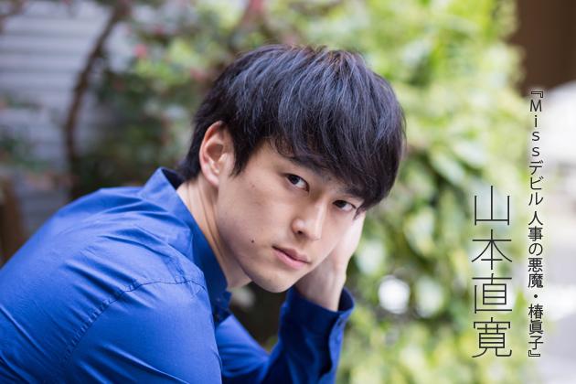 山本直寛インタビュー「気持ちがスカッとする痛快なドラマです」『Missデビル 人事の悪魔・椿眞子』