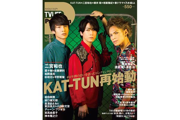 表紙はKAT-TUN!TVLIFE Premium Vol.25/4月2日(月)発売