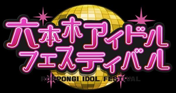 「六本木アイドルフェスティバル」今年も開催決定!第1弾アイドルにアプガなど9組