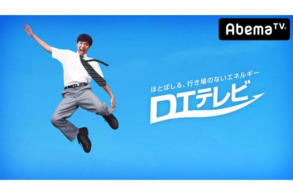 """『DTテレビ』がオカモトとコラボ!5・6""""ゴムの日""""に啓発活動"""