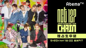 """『独占中継!NCT 127 JAPAN Showcase Tour""""chain""""』"""