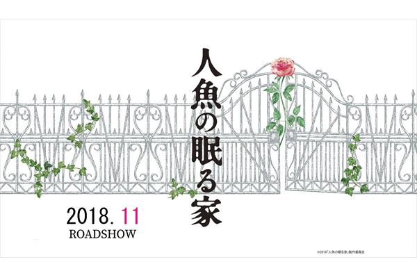 東野圭吾原作、篠原涼子主演の衝撃作「人魚の眠る家」特報解禁