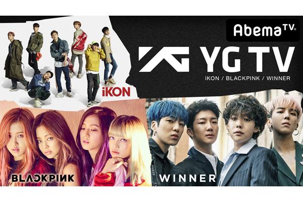 WINNER、iKON、BLACKPINKの新番組『YG TV』AbemaTVで5・4スタート