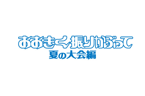西銘駿が再び三橋に!舞台「おおきく振りかぶって」続編決定