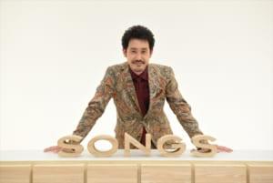 『SONGS』
