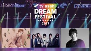 『テレビ朝日ドリームフェスティバル 2017 テレ朝チャンネル拡大版』