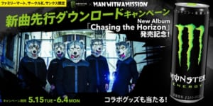 MAN WITH A MISSION『新曲「Broken People」世界最速ダウンロードキャンペーン