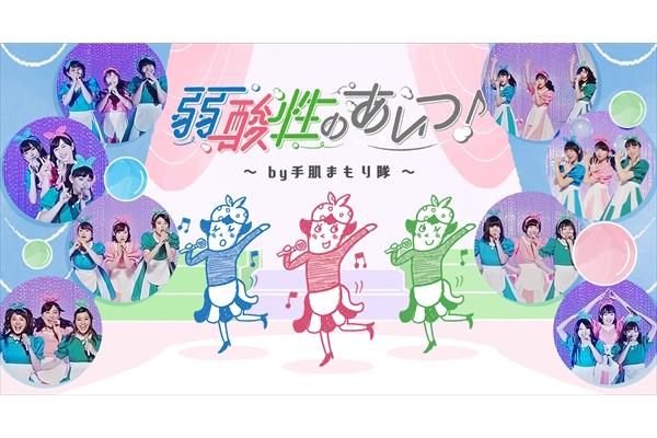 たこ虹、Negiccoらアイドル8組がビオレママに!「弱酸性のあいつ」MV公開