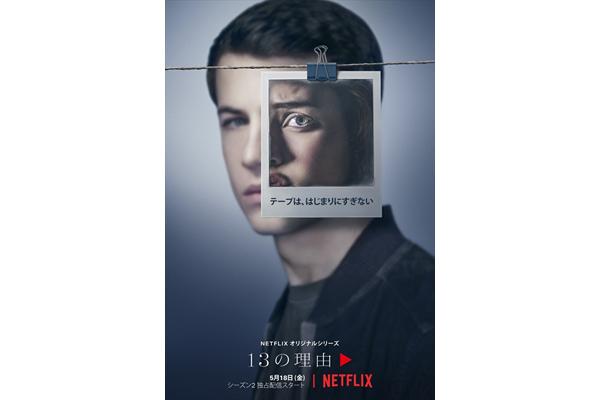 全米で2017年最もツイートされたミステリードラマ『13の理由シーズン2』5・18配信開始
