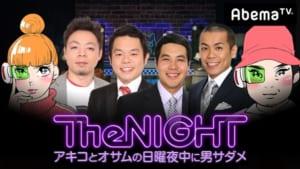 『日曜The NIGHT~アキコとオサムの日曜夜中に男サダメ~#8』