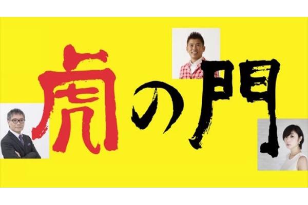 『虎の門』がAbemaTVで復活!5・20放送