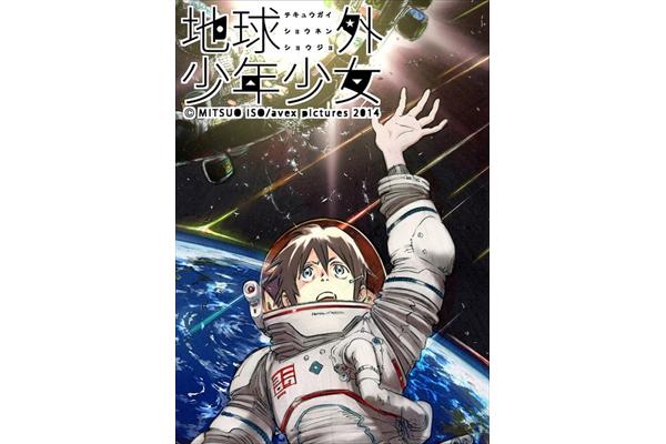 「電脳コイル」磯光雄監督の新作アニメ「地球外少年少女」制作決定 キャラデザインは吉田健一