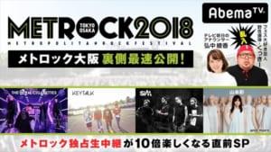 『メトロック大阪裏側最速公開!メトロック独占生中継が10倍楽しくなる直前SP』