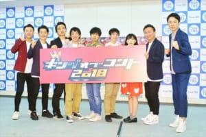 『キングオブコント2018』開催決定会見
