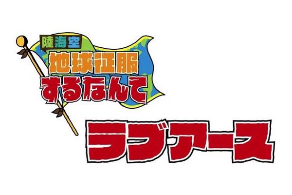 『陸海空~』から地上波NGの幻の企画が解禁!『バラステ』5・27放送