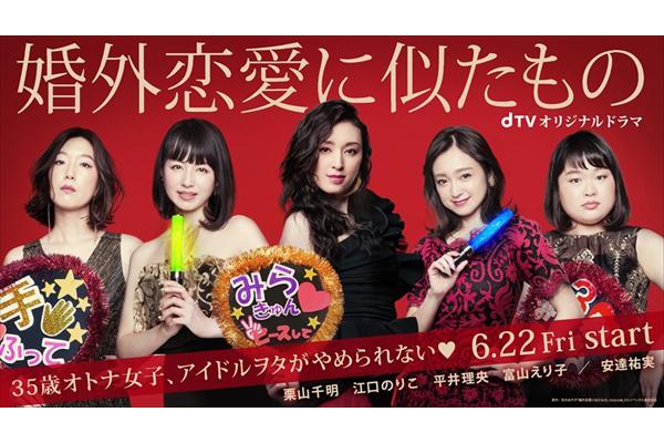栗山千明、安達祐実、平井理央らが35歳アイドルヲタを熱演