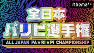 『全日本パリピ選手権』