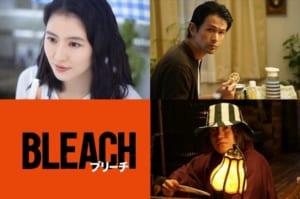 映画「BLEACH」