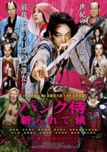 映画「パンク侍、斬られて候」