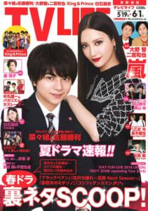 テレビライフ11号5月16日(水)発売(表紙:菜々緒&佐藤勝利)