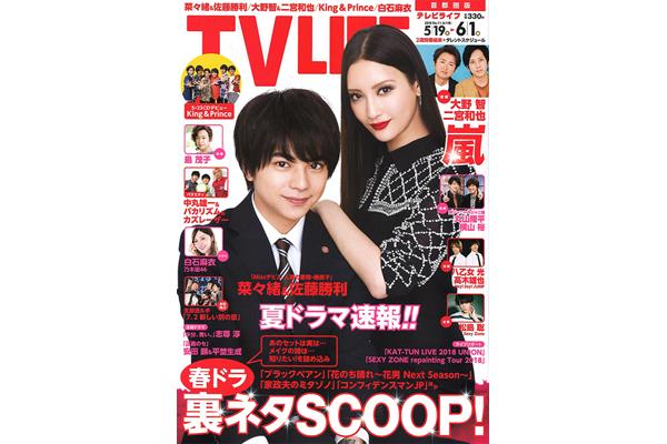 表紙は菜々緒&佐藤勝利!春ドラ裏ネタSCOOP!テレビライフ11号5月16日(水)発売