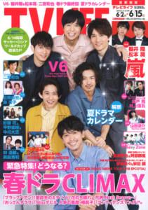 テレビライフ12号5月30日(水)発売(表紙:V6)