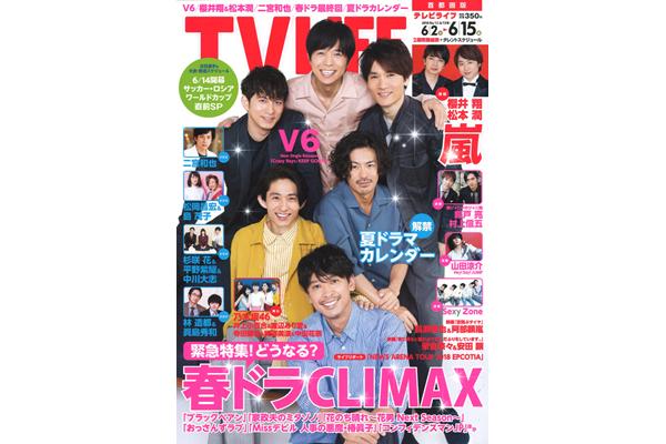表紙はV6!春ドラマクライマックス!テレビライフ12号5月30日(水)発売