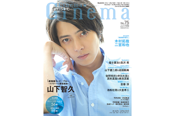表紙は山下智久!シネマ☆シネマ No.75/6月1日(金)発売