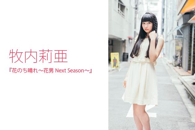 牧内莉亜インタビュー「最終回までに音ちゃんと仲直りしたいな」『花のち晴れ~花男 Next Season~』