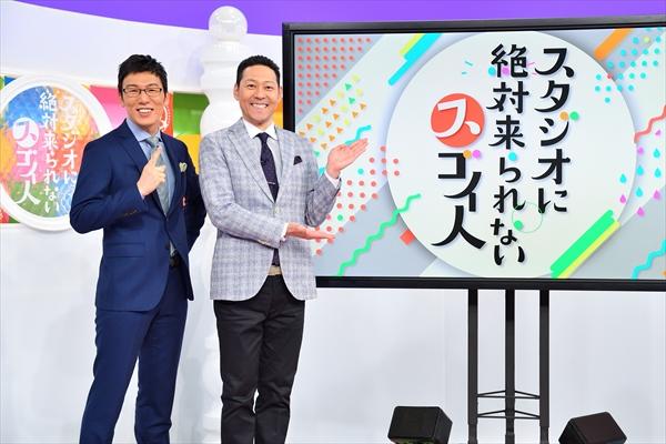 FUJIWARAが一発屋芸人を直撃!『スタジオに絶対来られないスゴイ人』6・1放送