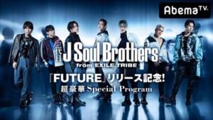 『三代目JSB「FUTURE」リリース記念スペシャルプログラム』