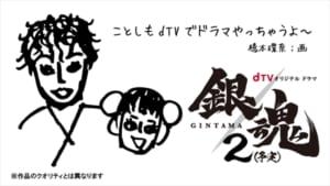 dTVオリジナルドラマ「銀魂2(予定)」