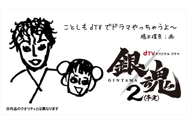 橋本環奈も初参戦!dTVオリジナルドラマ「銀魂2(予定)」制作決定