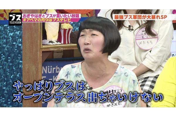 たんぽぽ川村、カフェで寺門ジモンに怒られる「なに偉そうに飲んでんだ!」『「ブス」テレビ』6・4放送