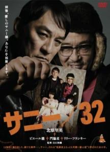 映画「サニー/32」