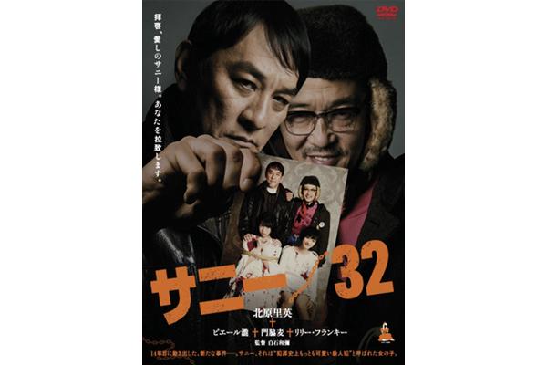 北原里英主演の衝撃作「サニー/32」DVD 9・12発売決定