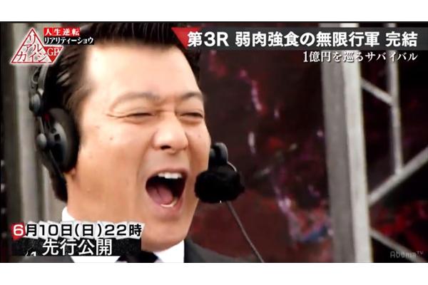 """5時間超の死闘!地獄の""""無限行軍""""が完結『リアルカイジGP』6・10放送"""