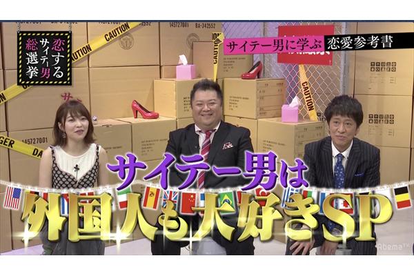 指原莉乃、外国人を落とすテクに「勉強になりそう!」『恋するサイテー男総選挙』6・12放送
