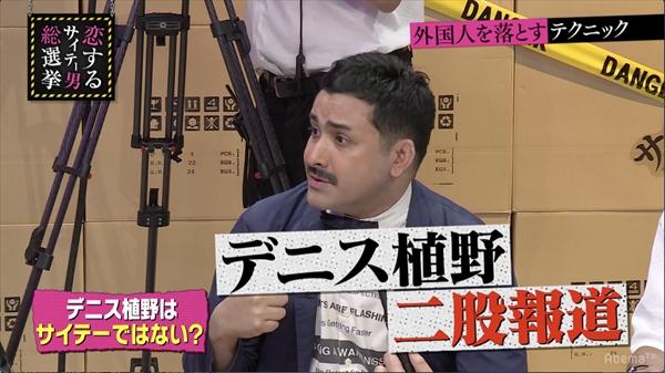 <p>『指原莉乃&ブラマヨの恋するサイテー男総選挙』</p>