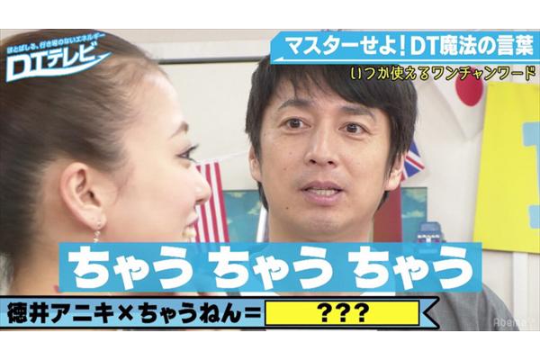 チュート徳井義実、DTのお手本になれず最終手段「させてくれ!」