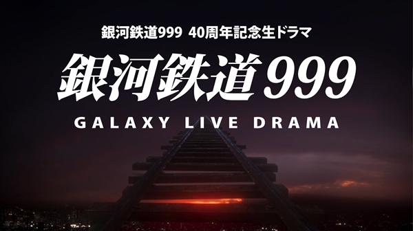 <p>「銀河鉄道999」&copy;松本零士・東映アニメーション/スカパー!</p>