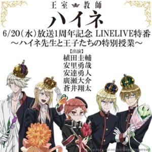 「ハイネ先生と王子たちの特別授業」