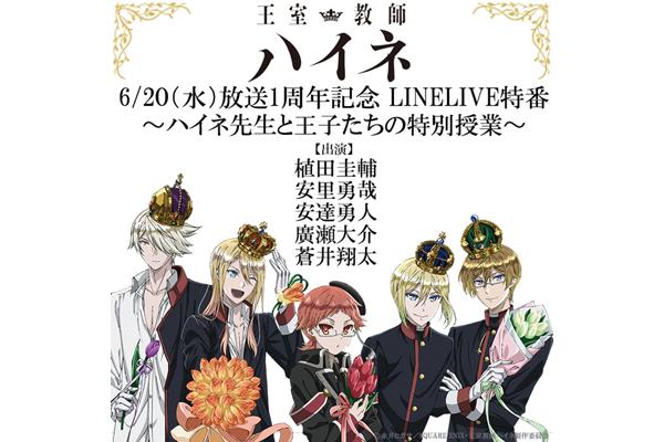 植田圭輔&4王子が集結!「王室教師ハイネ」LINE LIVE特番6・20生放送決定