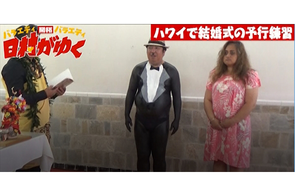 バナナマン日村勇紀がハワイでボディペイント結婚式!?『日村がゆく』6・13放送